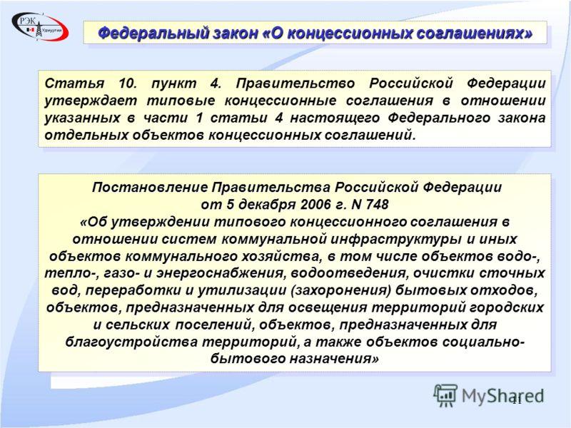 11 Федеральный закон «О концессионных соглашениях» Статья 10. пункт 4. Правительство Российской Федерации утверждает типовые концессионные соглашения в отношении указанных в части 1 статьи 4 настоящего Федерального закона отдельных объектов концессио