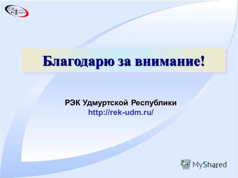 12 Благодарю за внимание! Благодарю за внимание! РЭК Удмуртской Республики http://rek-udm.ru/