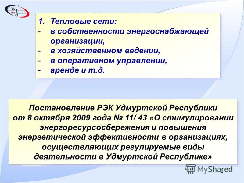 2 Постановление РЭК Удмуртской Республики от 8 октября 2009 года 11/ 43 «О стимулировании энергоресурсосбережения и повышения энергетической эффективности в организациях, осуществляющих регулируемые виды деятельности в Удмуртской Республике» Постанов