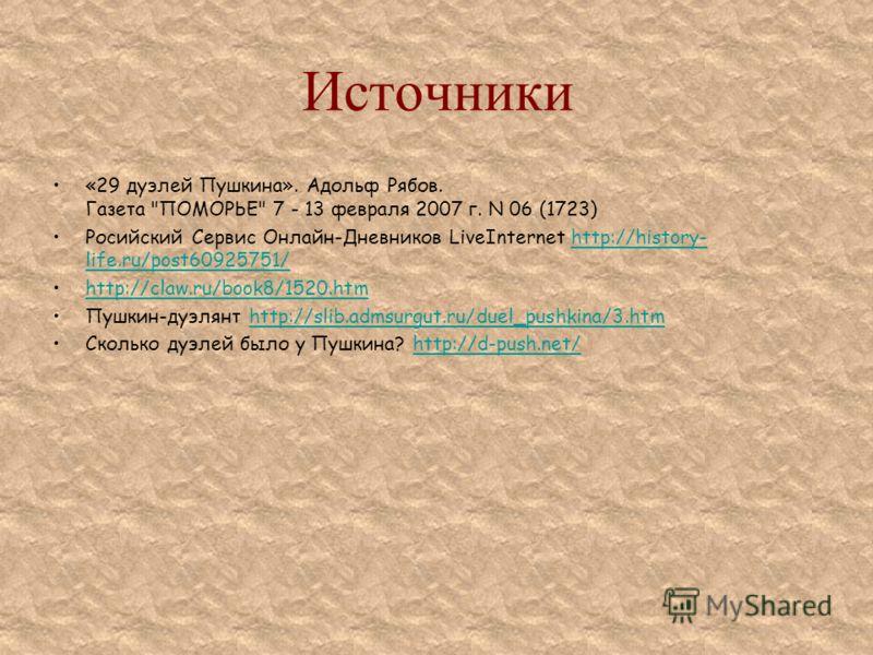 Источники «29 дуэлей Пушкина». Адольф Рябов. Газета