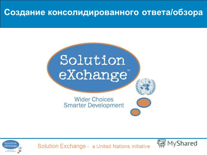 Solution Exchange - a United Nations initiative Создание консолидированного ответа/обзора