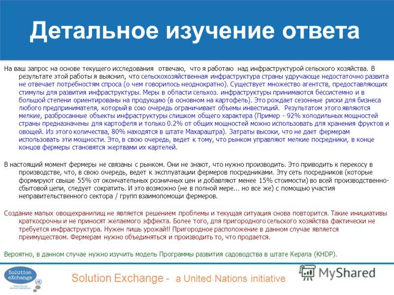 Solution Exchange - a United Nations initiative На ваш запрос на основе текущего исследования отвечаю, что я работаю над инфраструктурой сельского хозяйства. В результате этой работы я выяснил, что сельскохозяйственная инфраструктура страны удручающе