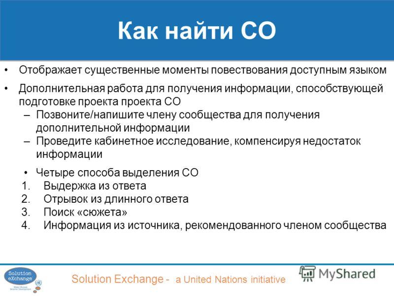 Solution Exchange - a United Nations initiative Отображает существенные моменты повествования доступным языком Дополнительная работа для получения информации, способствующей подготовке проекта проекта СО –Позвоните/напишите члену сообщества для получ