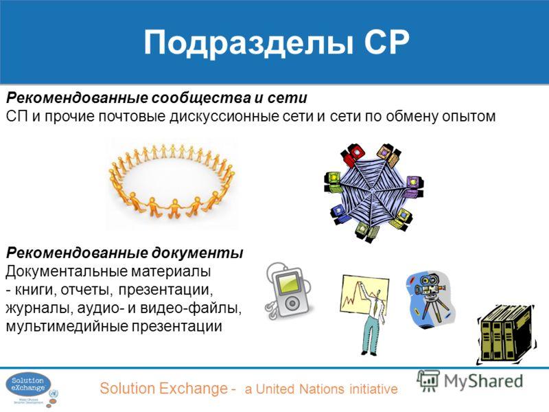 Solution Exchange - a United Nations initiative Подразделы СР Рекомендованные сообщества и сети СП и прочие почтовые дискуссионные сети и сети по обмену опытом Рекомендованные документы Документальные материалы - книги, отчеты, презентации, журналы,