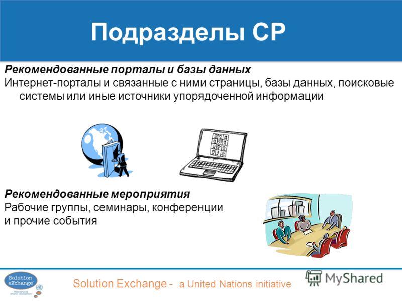 Solution Exchange - a United Nations initiative Рекомендованные порталы и базы данных Интернет-порталы и связанные с ними страницы, базы данных, поисковые системы или иные источники упорядоченной информации Рекомендованные мероприятия Рабочие группы,