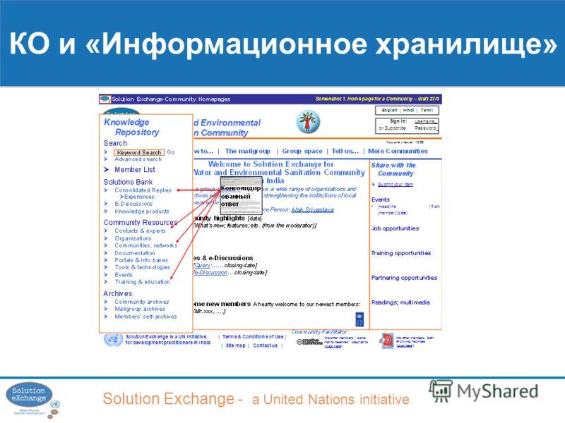 Solution Exchange - a United Nations initiative КО и «Информационное хранилище»