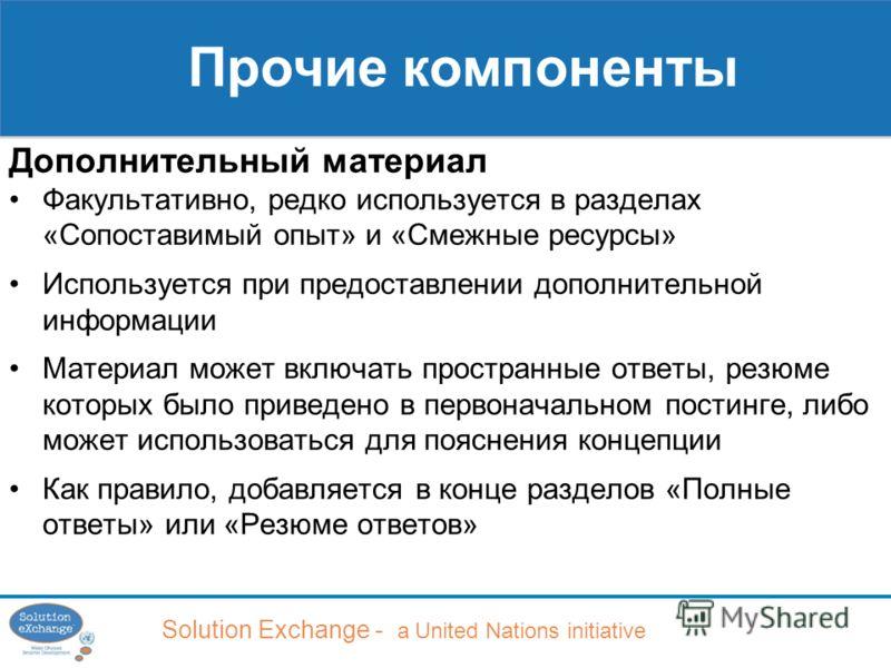 Solution Exchange - a United Nations initiative Дополнительный материал Факультативно, редко используется в разделах «Сопоставимый опыт» и «Смежные ресурсы» Используется при предоставлении дополнительной информации Материал может включать пространные