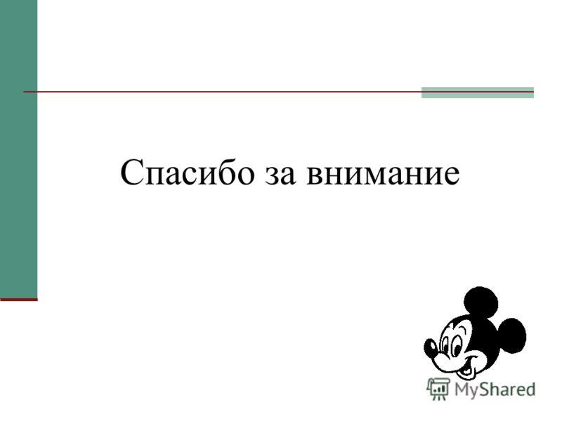 Аттестация Успешно аттестовалась на первую категорию Тихомирова И.Ю. Подтвердила первую категорию Зубкова В.П.
