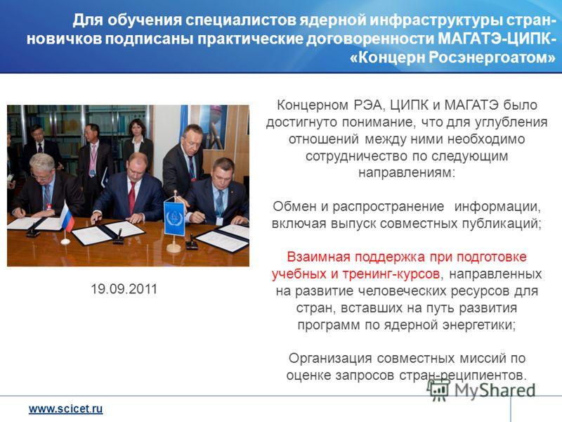 www.scicet.ru Концерном РЭА, ЦИПК и МАГАТЭ было достигнуто понимание, что для углубления отношений между ними необходимо сотрудничество по следующим направлениям: Обмен и распространение информации, включая выпуск совместных публикаций; Взаимная подд