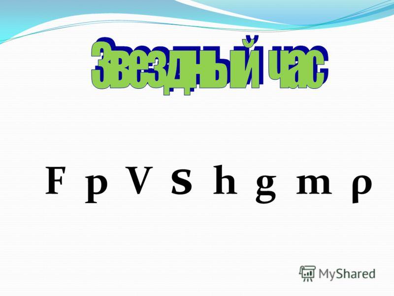F p V s h g m ρ