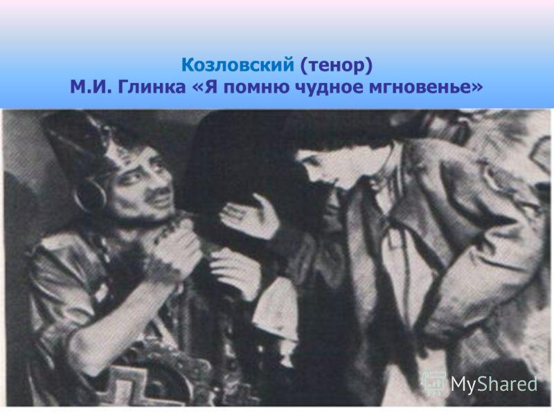 Сергей Лемешев тенор (130-500Гц) А. Варламов романс «Белеет парус одинокий»