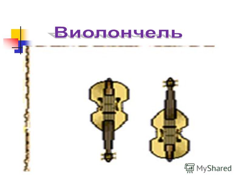 Музыкальный звук x t x t Периодическое колебание Результат сложения нескольких колебаний Колебание не синусоидальное Колебание имеет тон (низкая частота) и обертоны (высокая частота) Звук с оттенками