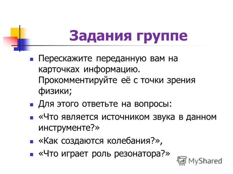 Литература 1. http://school.holm.ru/predmet/phisic/ полезные материалы по физике 1. http://school.holm.ru/predmet/phisic/ 2. http://livejournal.com- сетевой журнал 2. http://livejournal.com- Материалы на печатной основе 3. А.В. Перышкин, Е.М. Гутник.