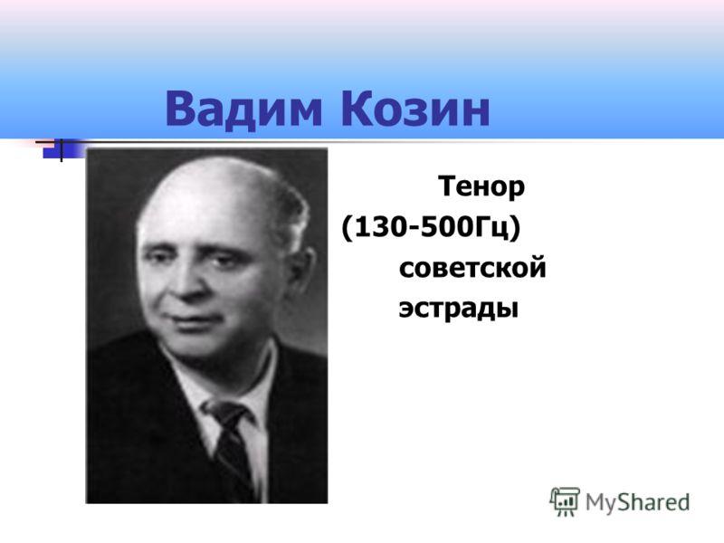 Леонид Утёсов - знаменитый баритон (100-400Гц)