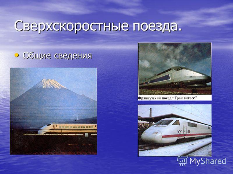 Сверхскоростные поезда. Общие сведения Общие сведения