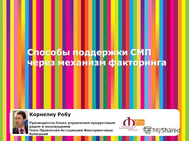 Корнелиу Робу Руководитель блока управления продуктовым рядом и инновациями Член Правления Ассоциации Факторинговых Компаний