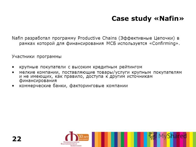 22 Case study «Nafin» Nafin разработал программу Productive Chains (Эффективные Цепочки) в рамках которой для финансирования МСБ используется «Confirming». Участники программы крупные покупатели с высоким кредитным рейтингом мелкие компании, поставля