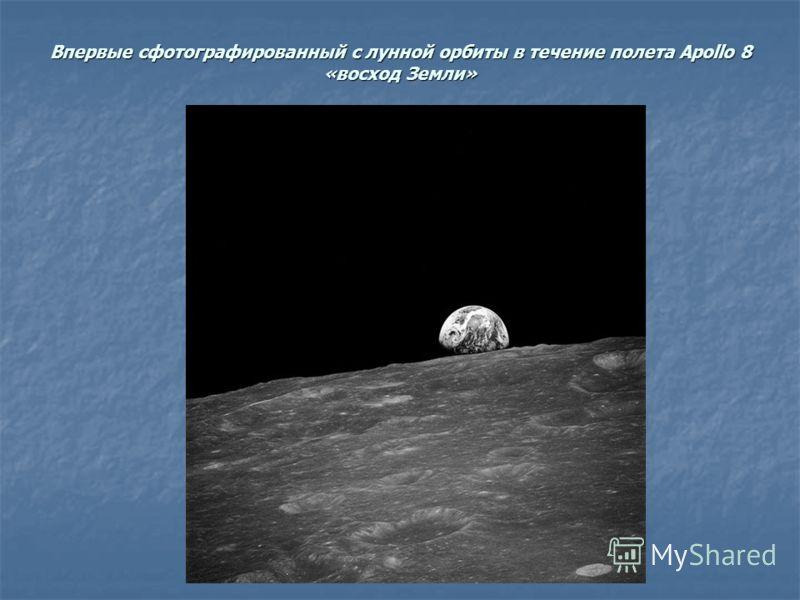 Впервые сфотографированный с лунной орбиты в течение полета Apollo 8 «восход Земли»