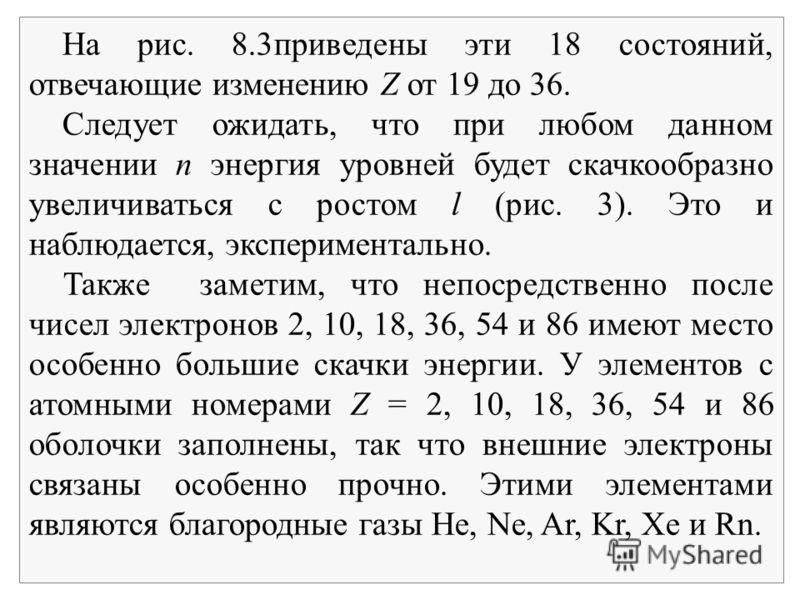 На рис. 8.3приведены эти 18 состояний, отвечающие изменению Z от 19 до 36. Следует ожидать, что при любом данном значении n энергия уровней будет скачкообразно увеличиваться с ростом l (рис. 3). Это и наблюдается, экспериментально. Также заметим, что