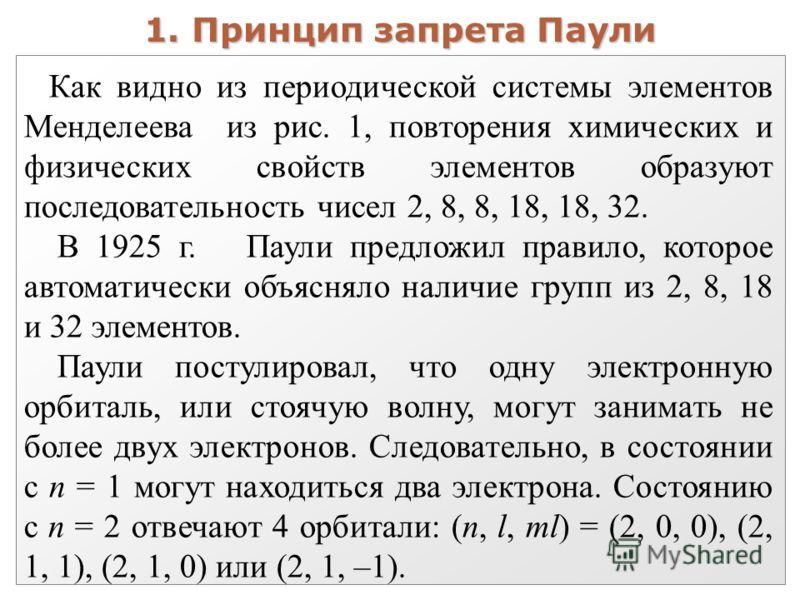 1. Принцип запрета Паули Как видно из периодической системы элементов Менделеева из рис. 1, повторения химических и физических свойств элементов образуют последовательность чисел 2, 8, 8, 18, 18, 32. В 1925 г. Паули предложил правило, которое автомат
