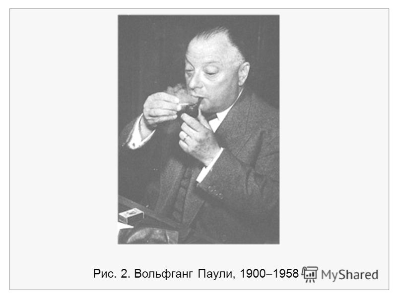 Рис. 2. Вольфганг Паули, 1900 1958