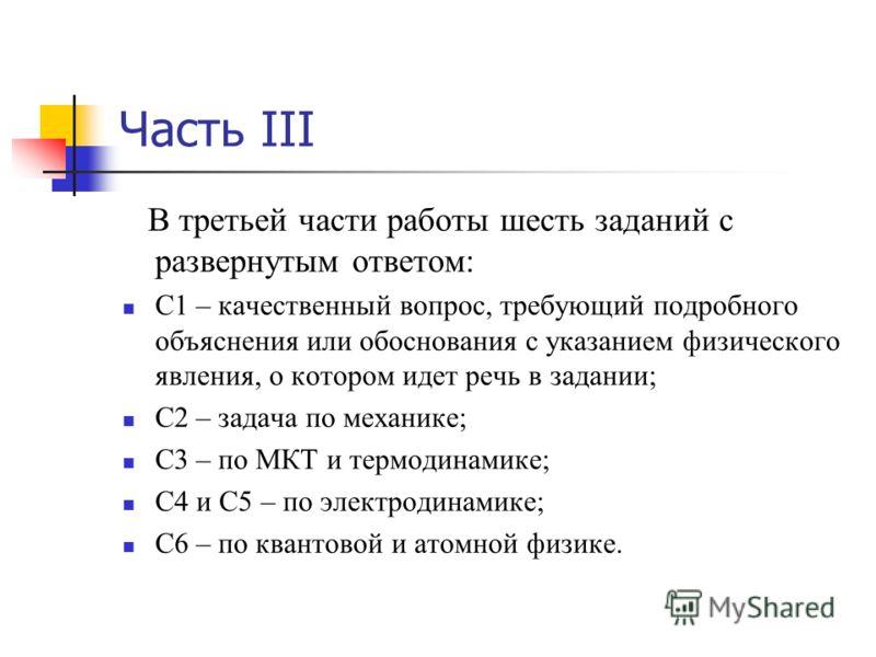 Часть III В третьей части работы шесть заданий с развернутым ответом: С1 – качественный вопрос, требующий подробного объяснения или обоснования с указанием физического явления, о котором идет речь в задании; С2 – задача по механике; С3 – по МКТ и тер
