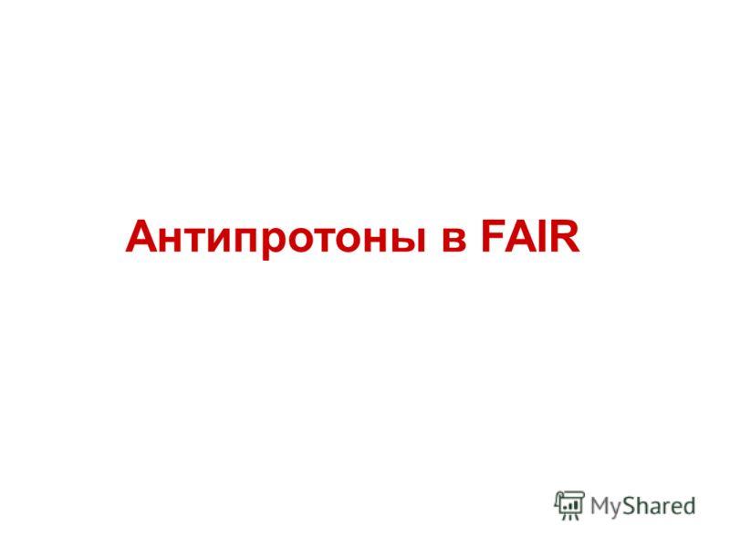 Антипротоны в FAIR