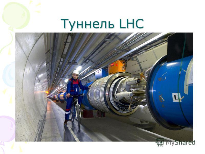 Туннель LHC