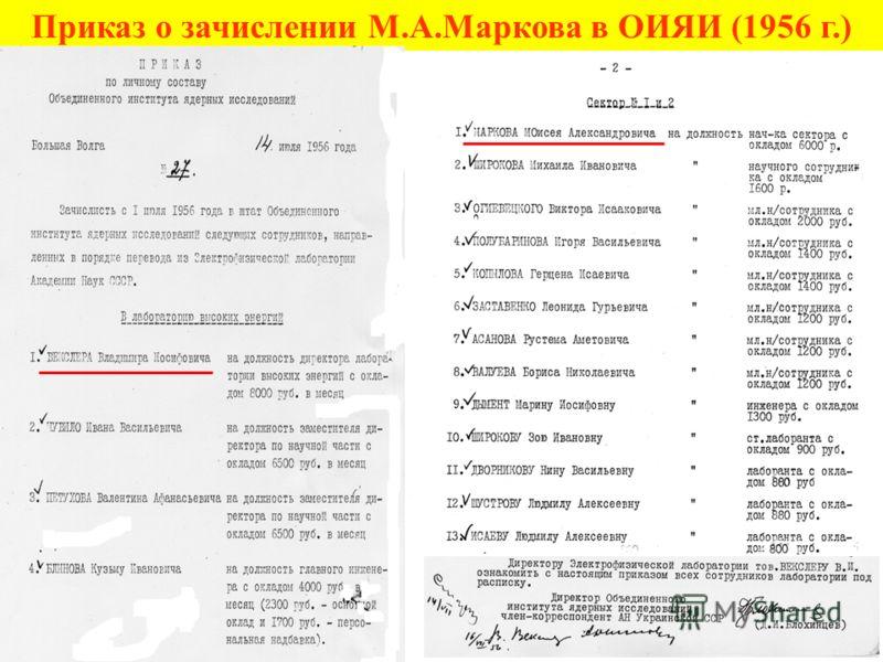 Приказ о зачислении М.А.Маркова в ОИЯИ (1956 г.)