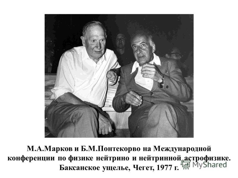 М.А.Марков и Б.М.Понтекорво на Международной конференции по физике нейтрино и нейтринной астрофизике. Баксанское ущелье, Чегет, 1977 г.