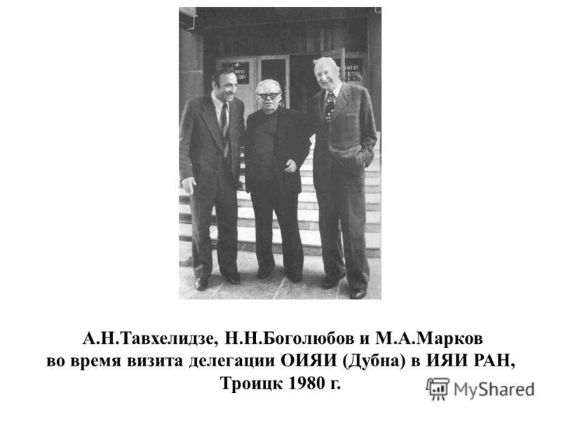 А.Н.Тавхелидзе, Н.Н.Боголюбов и М.А.Марков во время визита делегации ОИЯИ (Дубна) в ИЯИ РАН, Троицк 1980 г.
