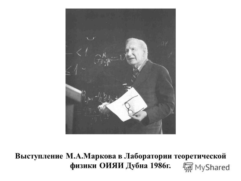 Выступление М.А.Маркова в Лаборатории теоретической физики ОИЯИ Дубна 1986г.