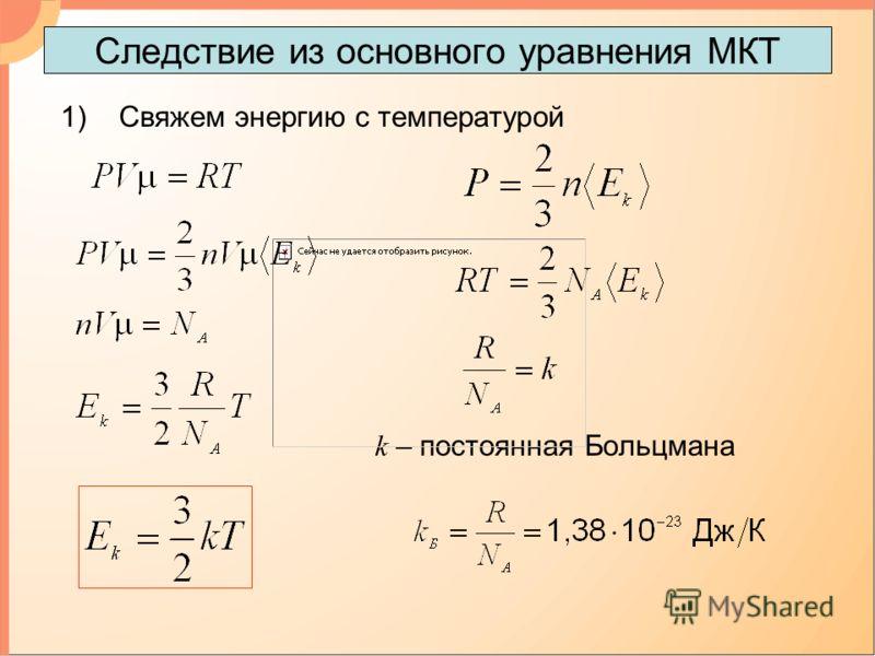 Следствие из основного уравнения МКТ 1)Свяжем энергию с температурой k – постоянная Больцмана