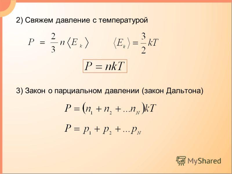 2) Свяжем давление с температурой 3) Закон о парциальном давлении (закон Дальтона)