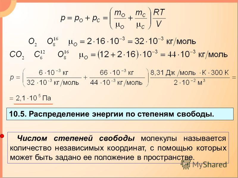 10.5. Распределение энергии по степеням свободы. Числом степеней свободы молекулы называется количество независимых координат, с помощью которых может быть задано ее положение в пространстве.