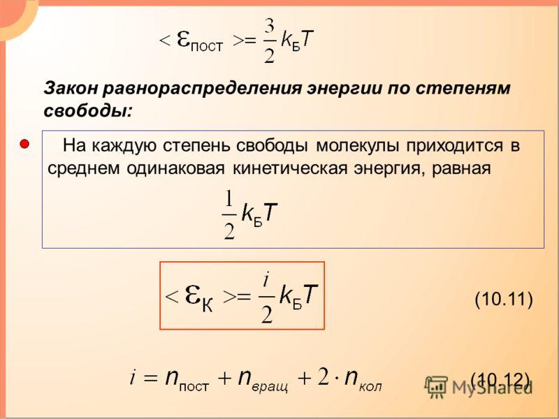 Закон равнораспределения энергии по степеням свободы: На каждую степень свободы молекулы приходится в среднем одинаковая кинетическая энергия, равная (10.11) (10.12)