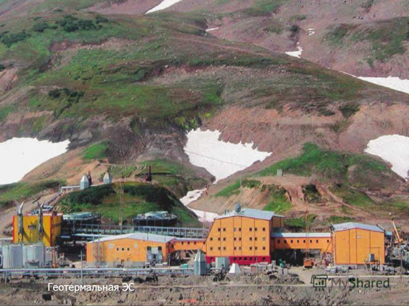 Геотермальная ЭС