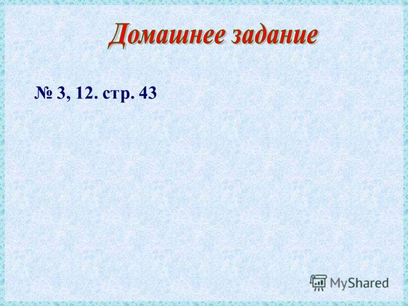 3, 12. стр. 43