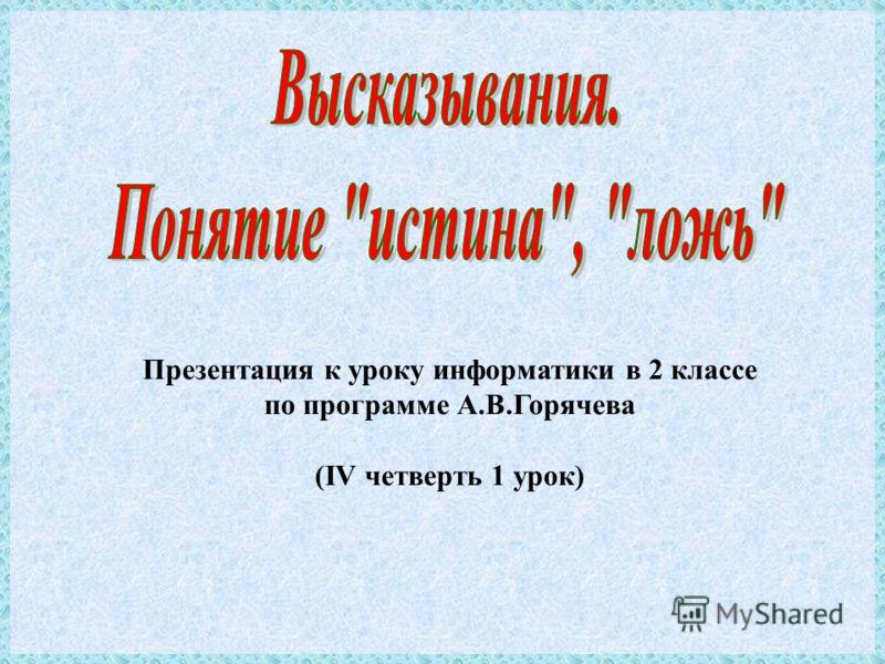 Презентация к уроку информатики в 2 классе по программе А.В.Горячева (IV четверть 1 урок)