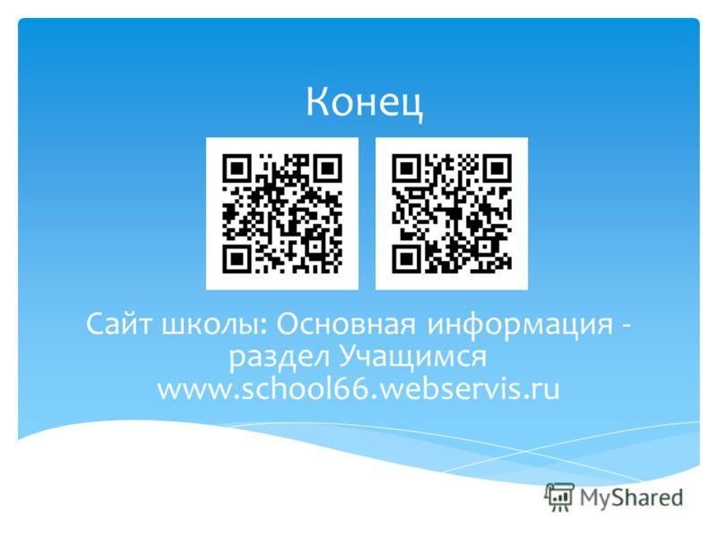 Конец Сайт школы: Основная информация - раздел Учащимся www.school66.webservis.ru