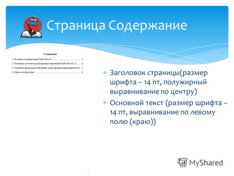 Заголовок страницы(размер шрифта – 14 пт, полужирный выравнивание по центру) Основной текст (размер шрифта – 14 пт, выравнивание по левому полю (краю)) Страница Содержание