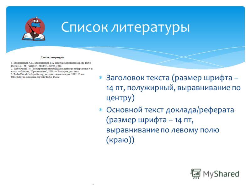 Заголовок текста (размер шрифта – 14 пт, полужирный, выравнивание по центру) Основной текст доклада/реферата (размер шрифта – 14 пт, выравнивание по левому полю (краю)) Список литературы