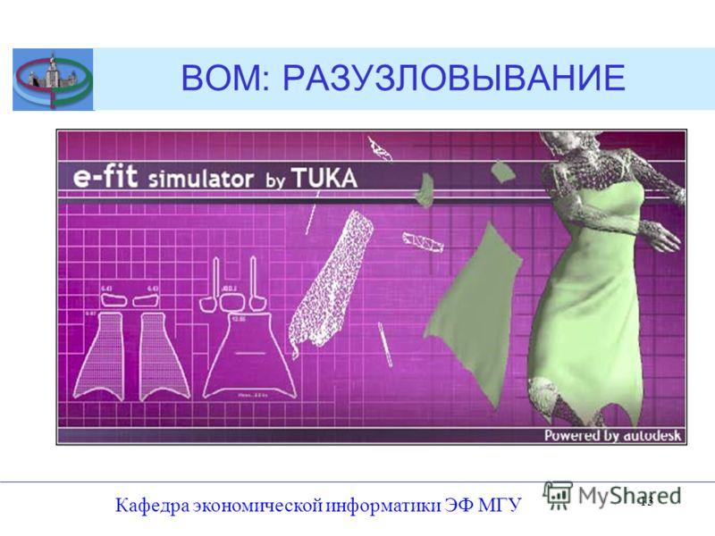 BOM: РАЗУЗЛОВЫВАНИЕ Кафедра экономической информатики ЭФ МГУ 13