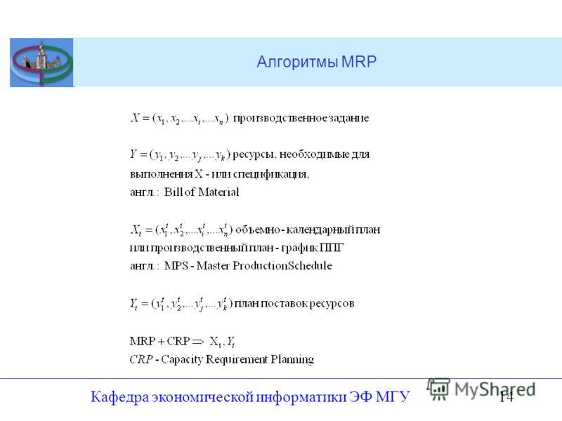 Алгоритмы MRP Кафедра экономической информатики ЭФ МГУ14