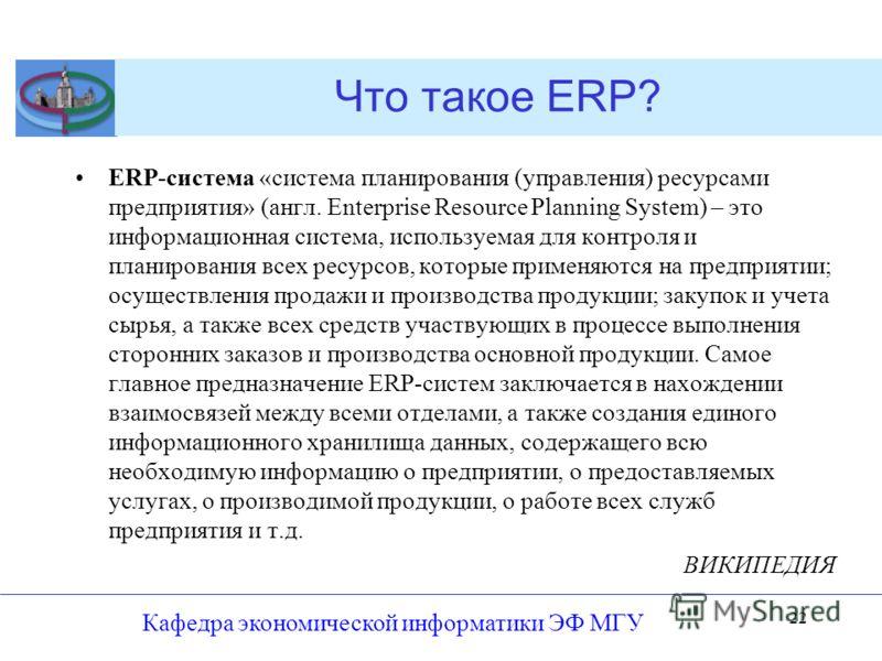 Что такое ERP? ERP-система «система планирования (управления) ресурсами предприятия» (англ. Enterprise Resource Planning System) – это информационная система, используемая для контроля и планирования всех ресурсов, которые применяются на предприятии;