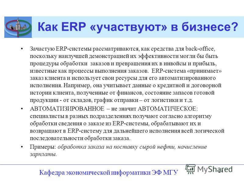 Как ERP «участвуют» в бизнесе? Зачастую ERP-системы рассматриваются, как средства для back-office, поскольку наилучшей демонстрацией их эффективности могли бы быть процедуры обработки заказов и превращения их в инвойсы и прибыль, известные как процес