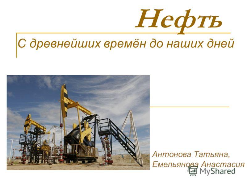 Нефть С древнейших времён до наших дней Антонова Татьяна, Емельянова Анастасия