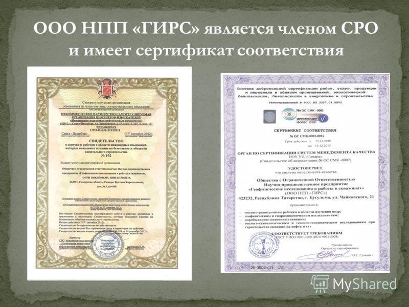 ООО НПП «ГИРС» является членом СРО и имеет сертификат соответствия