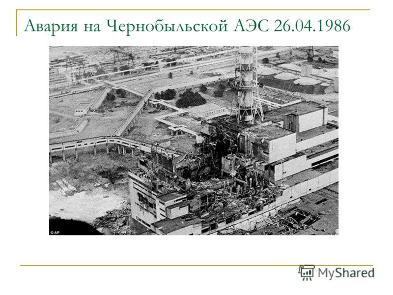 Авария на Чернобыльской АЭС 26.04.1986
