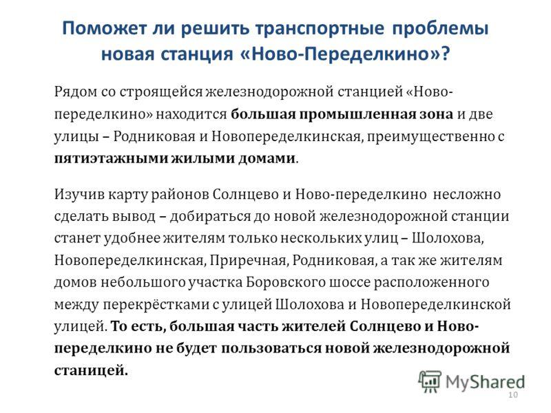 Поможет ли решить транспортные проблемы новая станция «Ново-Переделкино»? Рядом со строящейся железнодорожной станцией «Ново- переделкино» находится большая промышленная зона и две улицы – Родниковая и Новопеределкинская, преимущественно с пятиэтажны